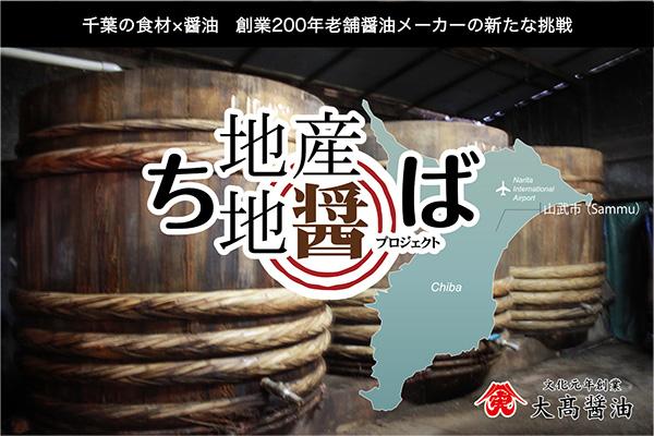 千葉県山武市の老舗醤油メーカーが「ちば地産地醤プロジェクト」発足