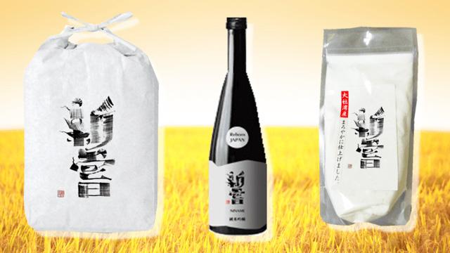 「新嘗ブランド」の新月米、新月酒、新月塩(左から)