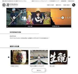 「國酒デジタルミュージアム」開設 日本酒造組合中央会