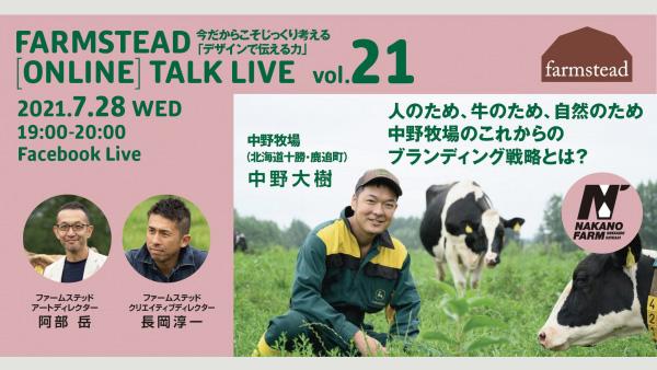 農業をデザインする 第21回オンライン無料トークライブ ファームステッド