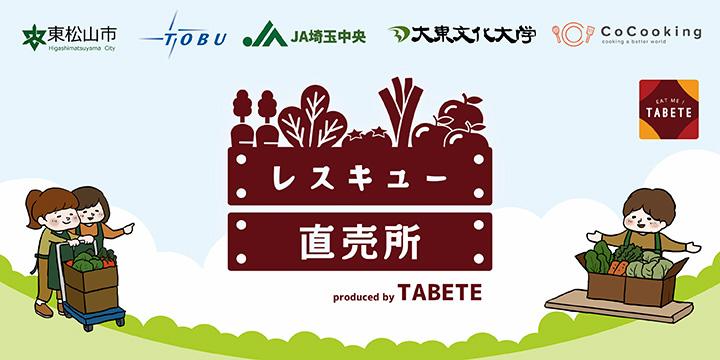 JA直売所で余った農産物を東武池袋駅で販売 本格運用開始 コークッキング