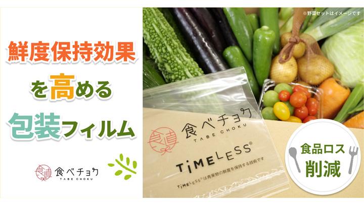野菜定期便「食べチョクコンシェルジュ」でプレゼントキャンペーン開始