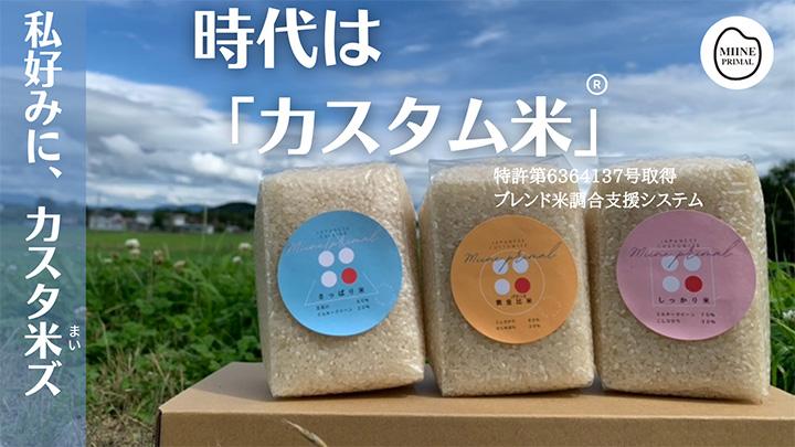 「カスタム米」クラウドファンディングで先行販売開始 御稲プライマル