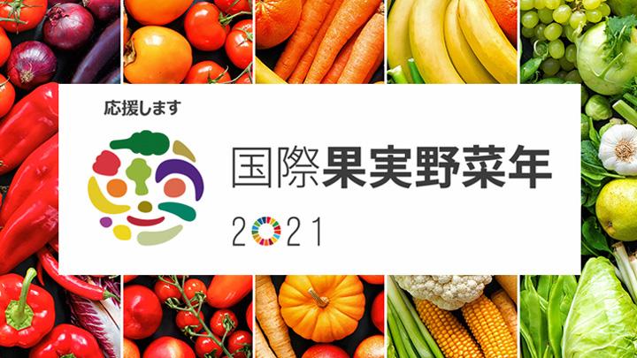 農水省の「国際果実野菜年2021」オフィシャルサポーターに認定 さとふる