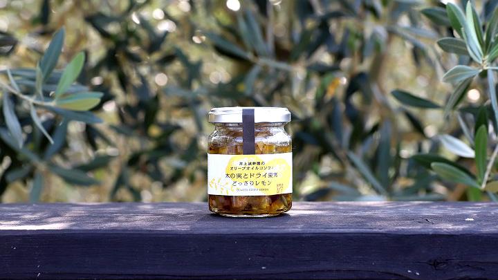新商品「オリーブオイルコンフィ 木の実とドライ果実 どっさりレモン」