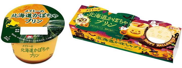 「メイトーの北海道かぼちゃプリン」(左)とハロウィーンパッケージの同3個パック
