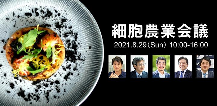 細胞農業・培養肉に関する学術集会「第3回細胞農業会議」開催