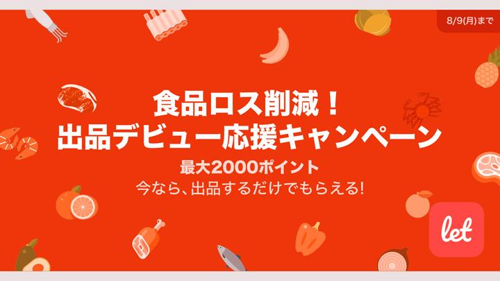 「食品ロス削減! 出品デビュー応援キャンペーン」を開催 レット