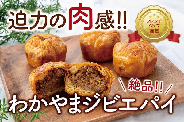 和歌山のイノシシを有効活用 害獣問題へフランス料理人が「ジビエパイ」考案
