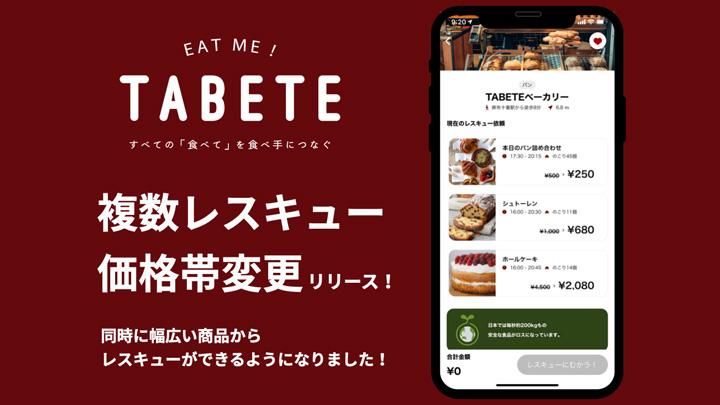 多様な食品ロス対応へアップデート 出品商品の価格帯・品数を拡大 TABETE