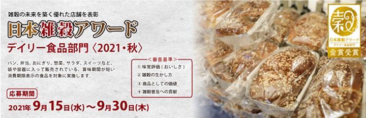 「日本雑穀アワードデイリー食品部門」エントリー受付開始 日本雑穀協会