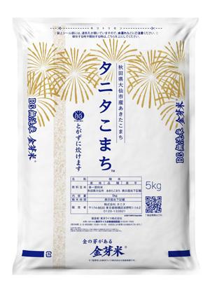 有機質肥料で育てた単一農家米を使った「金芽米 タニタこまち」