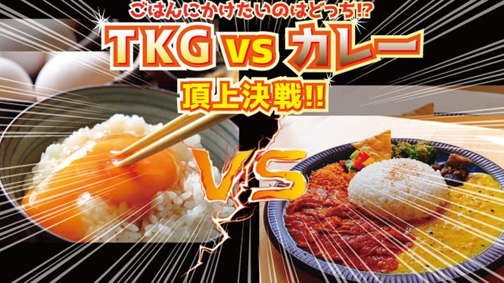 TKG vs カレー 全国のブランドたまごと絶品レトルトカレーが勢揃い