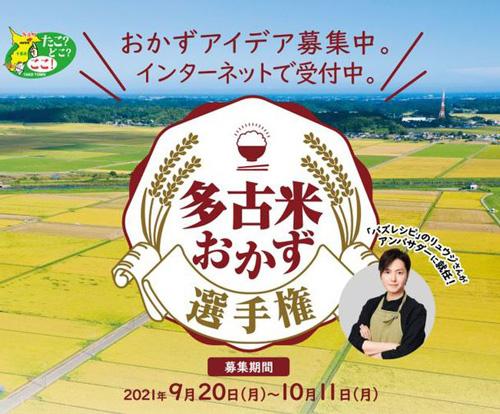 「多古米」に合うおかず選手権開催 レシピを募集中 千葉県多古町