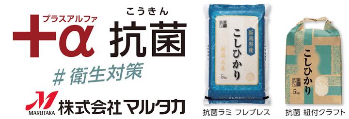 米袋の「抗菌パック」に新作登場「秋のキャンペーン」価格で販売中 マルタカ