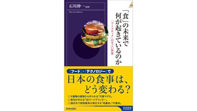 新書『「食」の未来で何が起きているのか〜「フードテック」のすごい世界~』発売