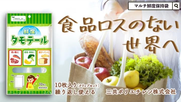 生鮮食品の鮮度を保持できる袋「タモテール」先行販売 三共ポリエチレン