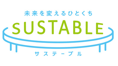 食従事者と消費者をつなぎ未来の食卓に変化を「サステーブル」開催中