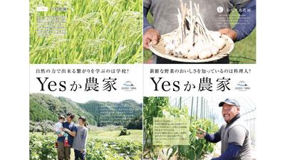 若手農家支援プロジェクト「YESか農家」と野菜マルシェ開催 ロカッセ丹波