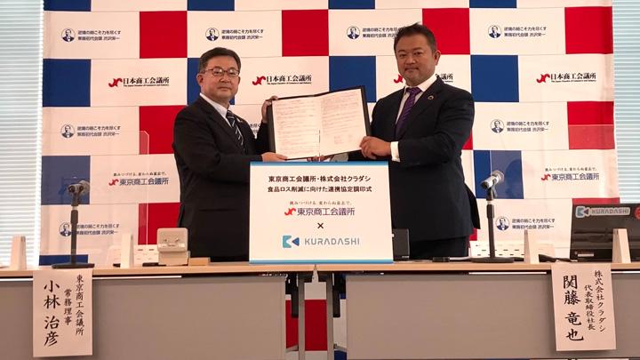 クラダシと東京商工会議所 食品ロス削減に向けた連携協定を締結