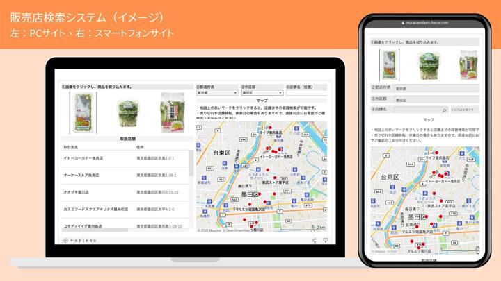 販売店検索システム