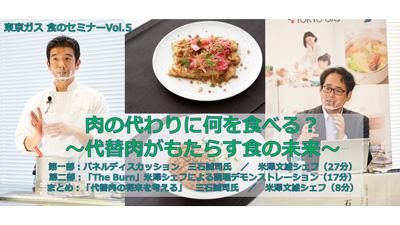 「代替肉がもたらす食の未来とは」セミナー動画公開 東京ガス