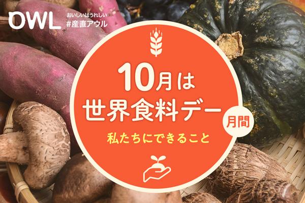 「世界食料デー」月間の10月に「規格外商品」を特集 産直アウル