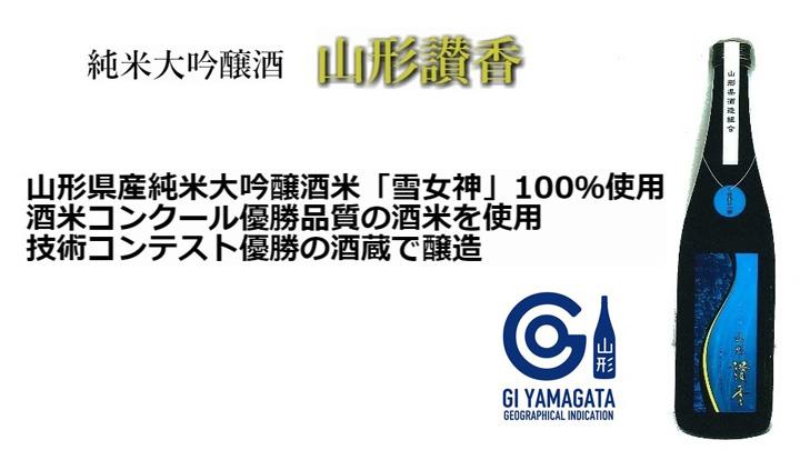 山形県産日本酒統一ブランド「山形讃香」