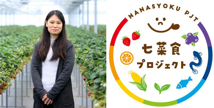 農業を通じた地方創生事業 敷島製パンとトレードトラストから資金調達 Yui support