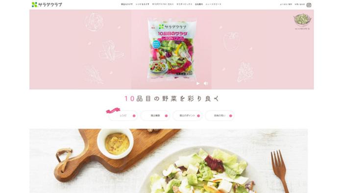 「10品目のサラダ レタスやパプリカ特設サイト」開設 サラダクラブ