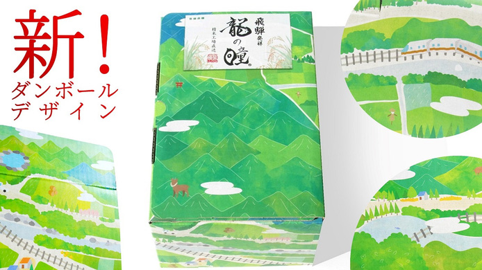 岐阜県ブランド米「龍の瞳」新米出荷に合わせ発送用ダンボールを一新