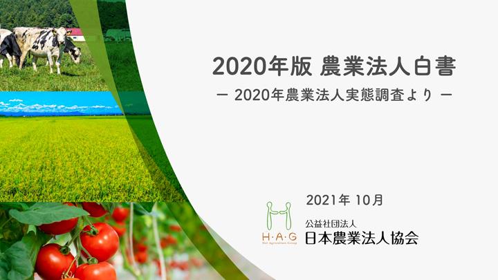 平均売上高 前年比102.5%「2020農業法人白書」 日本農業法人協会