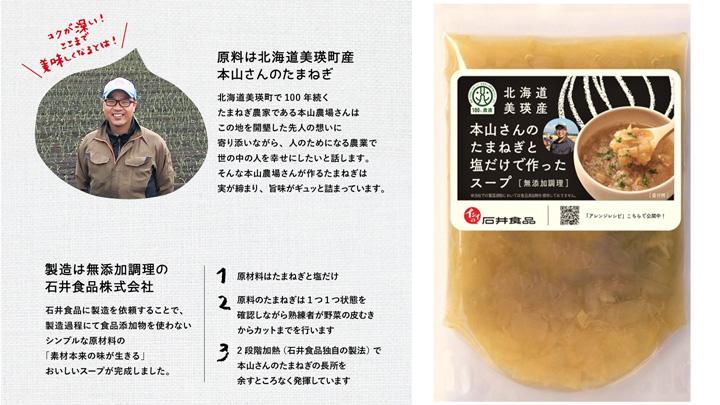 美瑛で育った 本山さんのたまねぎと塩だけで作ったスープ