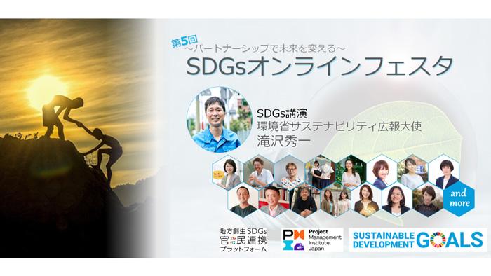 購入金額の100%を寄付できる自動販売機など発表 SDGsオンラインフェスタ開催