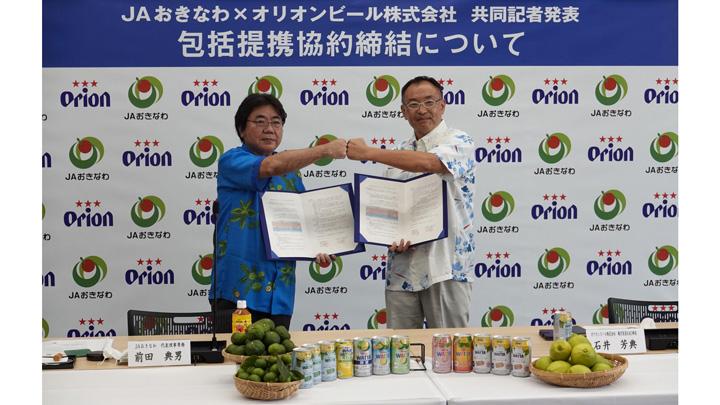 オリオンビールと農畜産物優先利用等に関する包括提携協約を締結 JAおきなわ