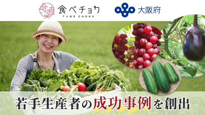「食べチョク」のビビッドガーデン 大阪府と事業連携協定を締結