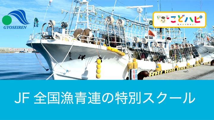 若手漁師が子どもたちに特別授業 JF全国漁青連と共同開催 こどハピ