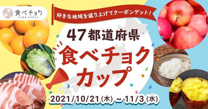 「47都道府県食べチョクカップ」開催 注文数からポイント数をランキング