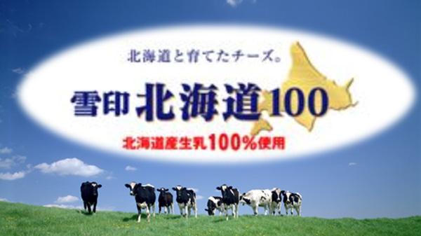 「雪印北海道100」ナチュラルチーズを楽しもう オンラインセミナー開催
