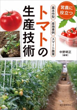 「トマトの生産技術」