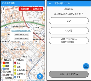 「ため池管理アプリ」の画面