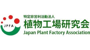 「植物工場で求められる苗とは?」研修会開催 千葉大学植物工場研究会