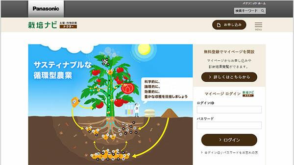 「栽培ナビドクター」提供開始 先着500件は無料に パナソニック