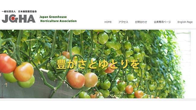 生産性と収益性向上へ施設園芸の事例紹介 オンラインセミナー開催 日本施設園芸協会