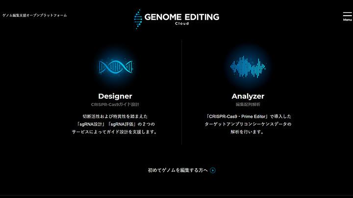 ゲノム編集支援オープンプラットフォーム開発 プラチナバイオ、広島大学、凸版印刷が連携