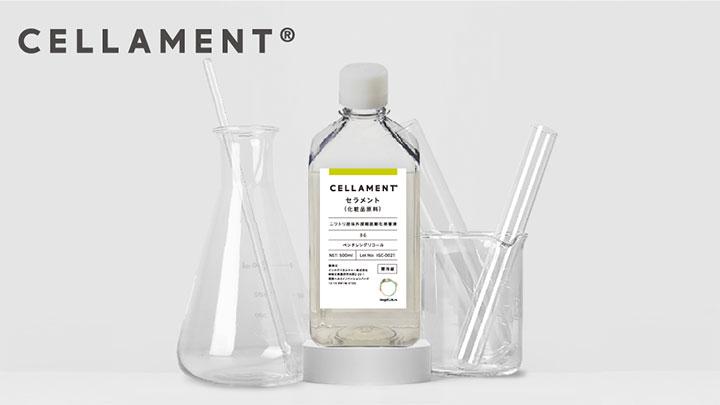 細胞農業アプローチ 培養肉技術活用で化粧品原料を開発 インテグリカルチャー