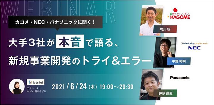 「トマト農業×AI」など新規事業開発の「トライ&エラー」セミナー開催