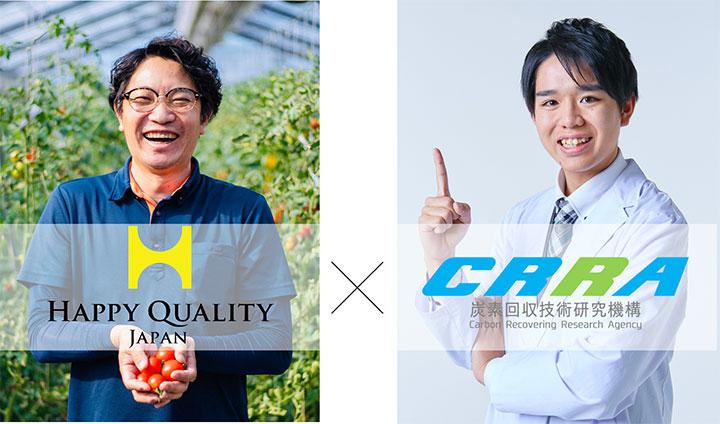 世界初 CO2直接回収装置開発のCRRAと業務提携 Happy Quality
