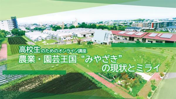 高校生に向けて農業・園芸王国「宮崎」の農業を学ぶ講座開講 南九州大学