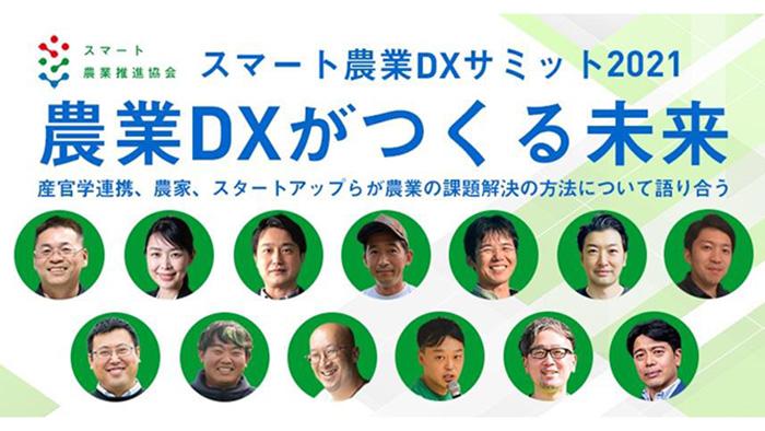 「スマート農業DXサミット2021」17日にオンラインライブで配信